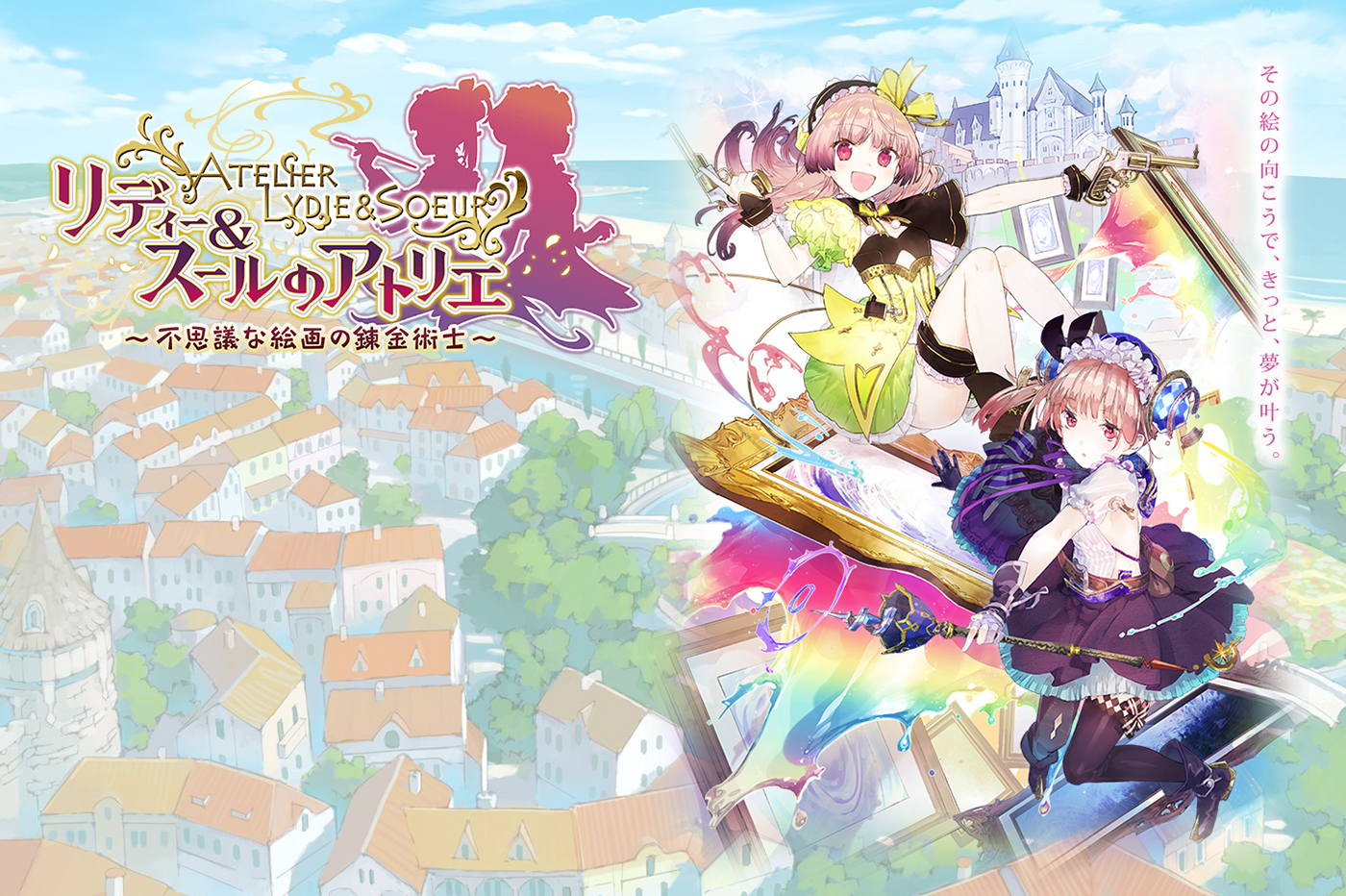 Atelier Lydie & Soeur Alchemists of the Mysterious Painting – 02
